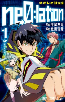 Front cover of manga ne0;lation Vol 1